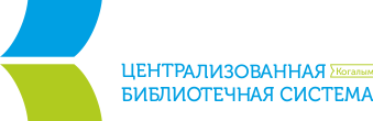 МБУ «Централизованная библиотечная система»