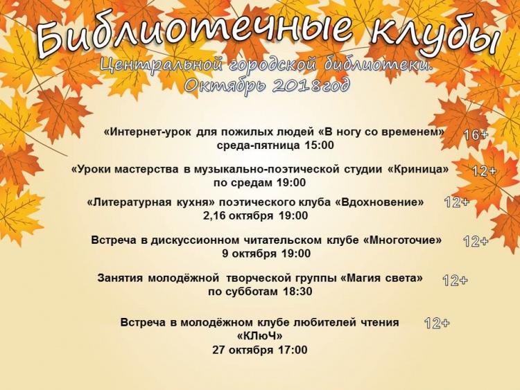 Расписание клубов ЦБ