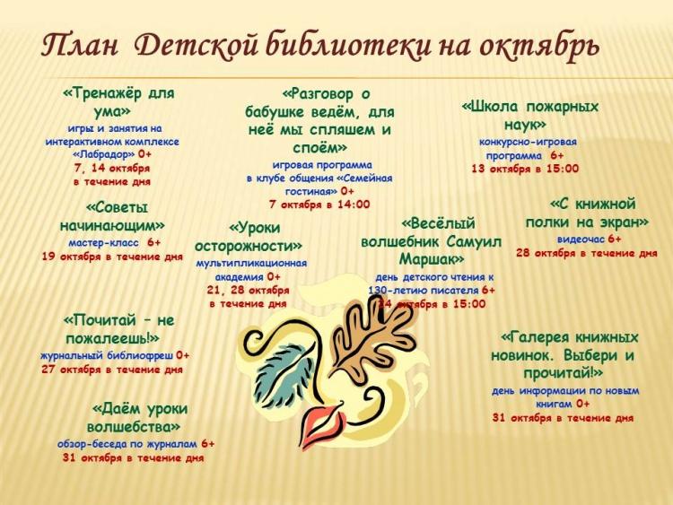 Ирина морсакова план совместной работы доу и детской библиотеки.