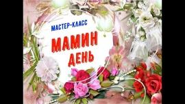 """Embedded thumbnail for """"Мамин день """", мастер-класс"""