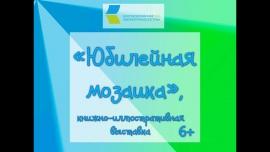 Embedded thumbnail for «Юбилейная мозаика», книжно-иллюстративная выставка 6+