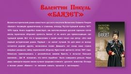 """Embedded thumbnail for """"Листая прошлого страницы..."""", выставка исторических романов"""