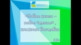 Embedded thumbnail for «Новые книги - новое чтение», книжная выставка 12+