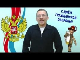 Embedded thumbnail for Гражданская оборона