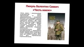 """Embedded thumbnail for """"Листая прошлого страницы"""", виртуальная книжная выставка"""