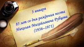 Embedded thumbnail for «Президентская библиотека: Писатели-юбиляры 2021 год. Январь»