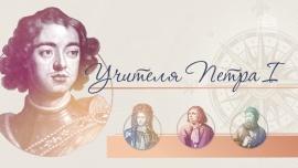 Embedded thumbnail for О детстве, юности и учителях Петра Великого – в материалах Президентской библиотеки
