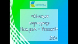 Embedded thumbnail for «Листая периодику: Наш дом - Россия!» 16+