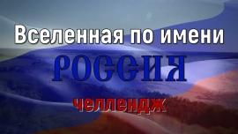 """Embedded thumbnail for """"Вселенная по имени Россия"""", челлендж ко Дню России"""
