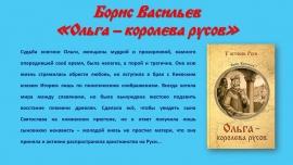 Embedded thumbnail for «Листая прошлого страницы», книжная выставка исторических романов.