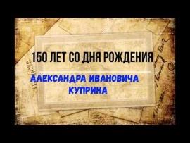 Embedded thumbnail for Президентская библиотека. Писатели-юбиляры