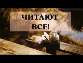 Embedded thumbnail for Читают все