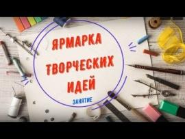 "Embedded thumbnail for ""Мир волшебной красоты""   Рубрика ""Ярмарка творческих идей"""