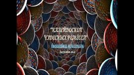 """Embedded thumbnail for """"Калейдоскоп чудесных ремёсел"""", виртуальная выставка книг"""