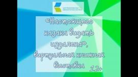 Embedded thumbnail for «Настоящего казака видать издалека»: виртуальная книжная выставка 12+