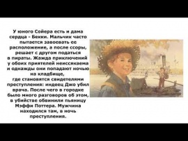 Embedded thumbnail for «Выставка одной книги: «Приключения Тома Сойера» Марк Твен»