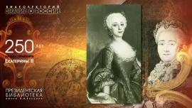 Embedded thumbnail for Екатерина Великая