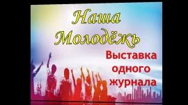 Embedded thumbnail for День молодежи в России