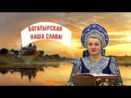 """Embedded thumbnail for """"Богатырская наша слава!"""", рассказ о подвигах русских богатырей"""