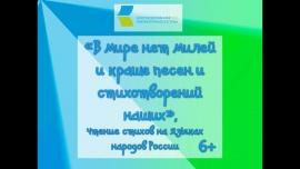 Embedded thumbnail for «Культурная суббота», всероссийской акция 6+