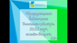 Embedded thumbnail for «Президентская библиотека: Писатели-юбиляры 2021 год. Сентябрь» онлайн-встреча 12+