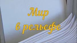 Embedded thumbnail for Мир в рельефе
