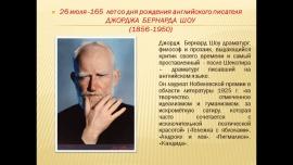 Embedded thumbnail for Писатели юбиляры. Июль
