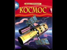 Embedded thumbnail for Книги о космосе, видеообзор