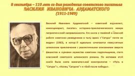 Embedded thumbnail for «Литературные юбилеи: 2021 Сентябрь»
