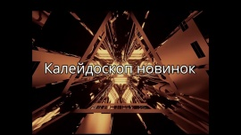 Embedded thumbnail for «Калейдоскоп новинок» презентация книжной выставки новинок отраслевой литературы.