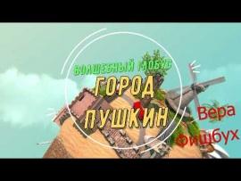 "Embedded thumbnail for Вера Фишбух ""Волшебный глобус: город Пушкин"""
