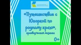 Embedded thumbnail for «Путешествие с Югоркой по родному краю», краеведческая мозаика 0+