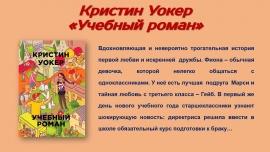 """Embedded thumbnail for """"Семья и книга"""" книжная выставка"""