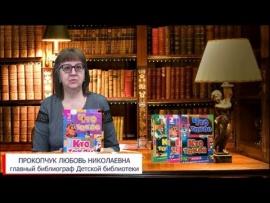 """Embedded thumbnail for """"Все знания мира"""", библиотечный урок по энциклопедиям"""