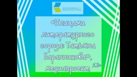 Embedded thumbnail for «Улицами литературного города: Татьяна Баранникова», медиапроект 12+