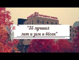 Embedded thumbnail for 35 лучших лет и зим и вёсен