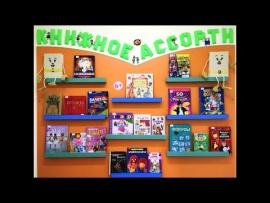 "Embedded thumbnail for ""Книжное ассорти"", выставка ко Дню театра"