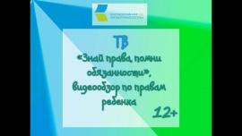 Embedded thumbnail for «Знай права, помни обязанности», видеообзор по правам ребенка 12+