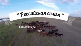 Embedded thumbnail for Российская семья