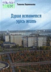Баранникова Татьяна Душа останется здесь жить