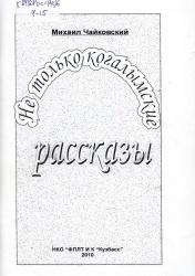 Чайковский М. Не только когалымские рассказы
