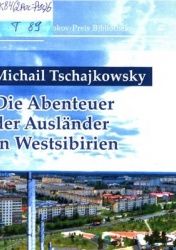 Чайковский М. Tschajkowsky  Michail