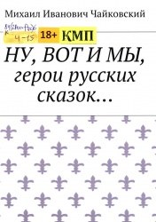 Чайковский М.И. Ну, вот и мы, герои русских сказок…