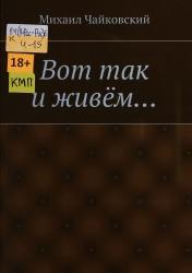 Чайковский М.И Вот так и живем