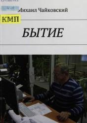Чайковский Михаил.  Бытие