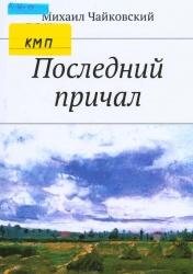 Чайковский, Михаил. Последний причал