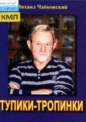 Чайковский Михаил. Тупики-тропинки