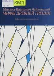 Чайковский Михаил Иванович Мифы Древней Греции