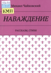 Чайковский Михаил Наваждение