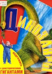 Тихонов, А.В.  Динозавры